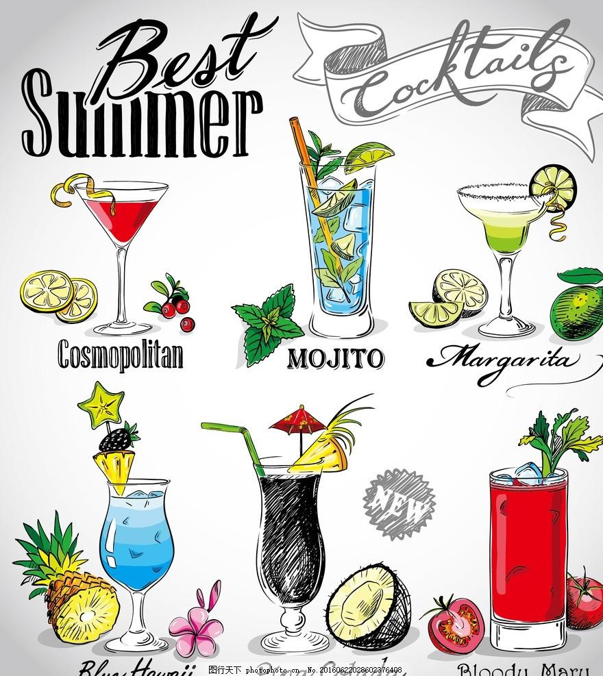 手绘饮料 夏日水果饮料 果汁 柠檬饮料 缤纷饮料 手绘杯子 红酒杯