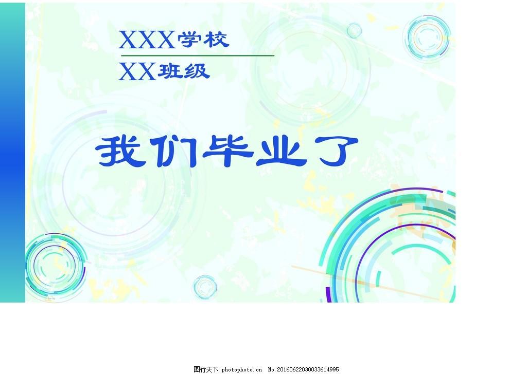 毕业 签名 学校 班级 签名布 平面设计 设计 广告设计 海报设计 ai