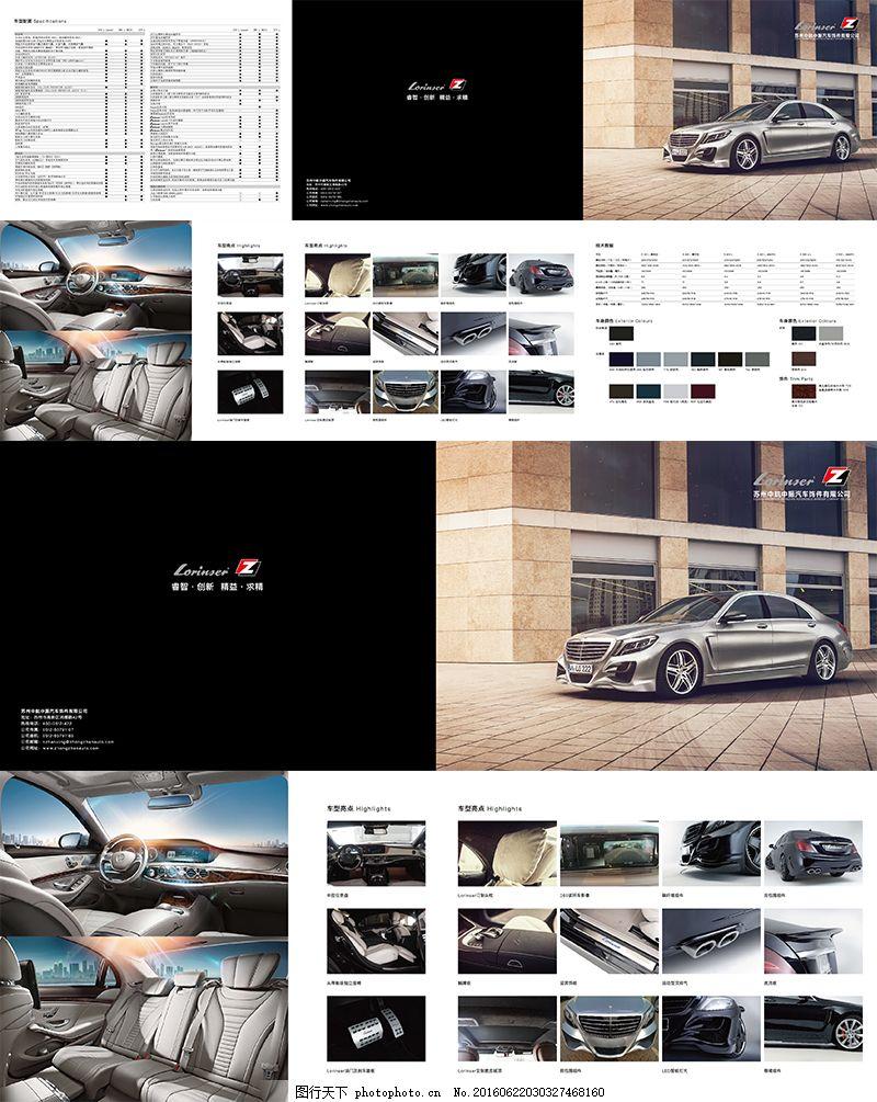 奔驰s级轿车三折页 汽车三折页设计免费下载 汽车内饰 折页效果 汽车