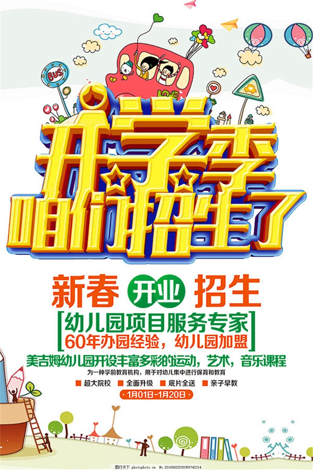 开学季宣传海报 幼儿园海报 幼儿园展板 幼儿园宣传单 幼儿园招生