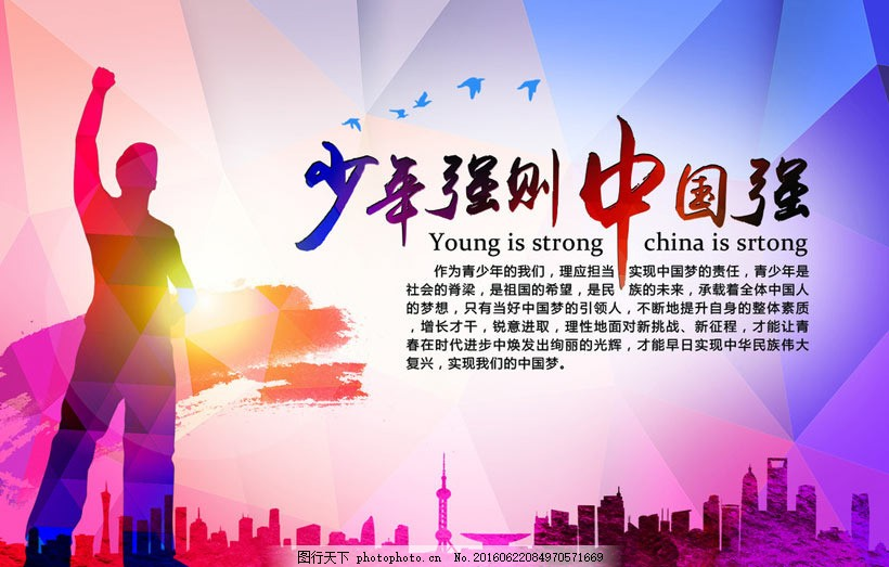 少年强中国强励志海报设计psd素材 中国梦 少年志 年少轻狂 青少年