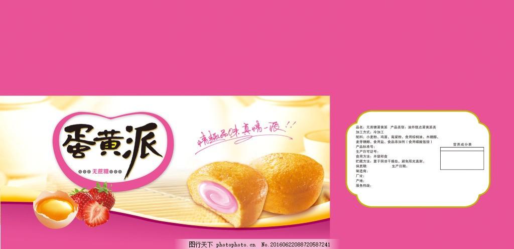 蛋黄派 鸡蛋 草莓 广告语
