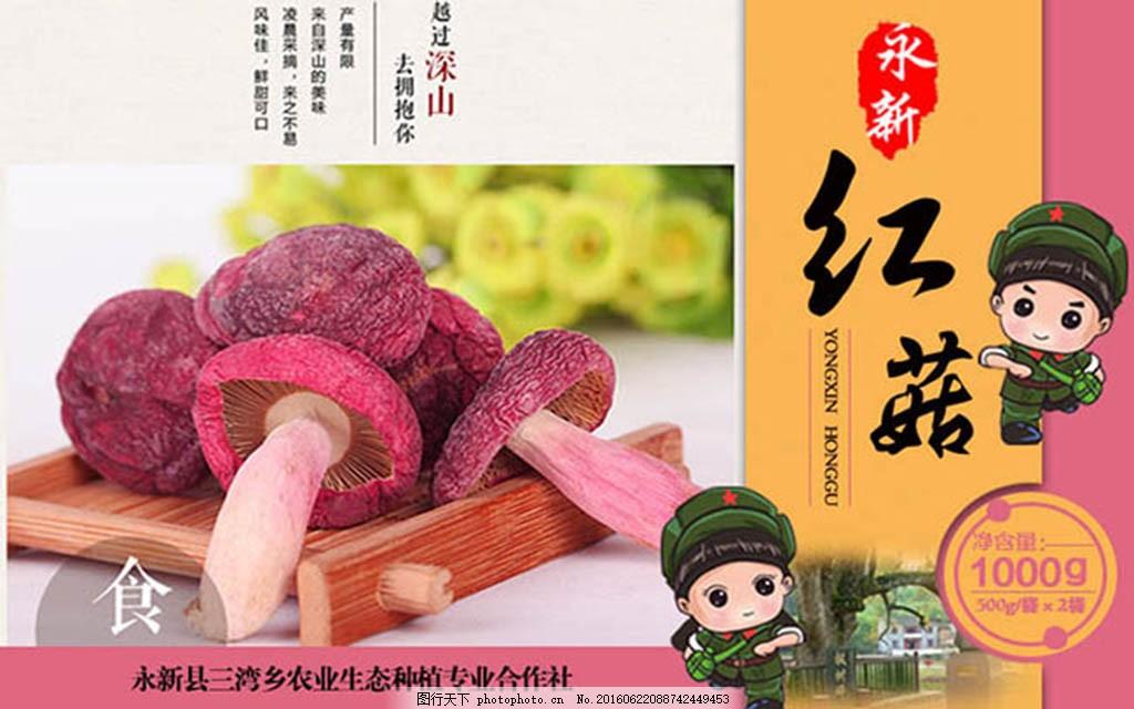 土特产红菇包装盒 土特产包装设计欣赏 食品包装设计 红菇包装设计