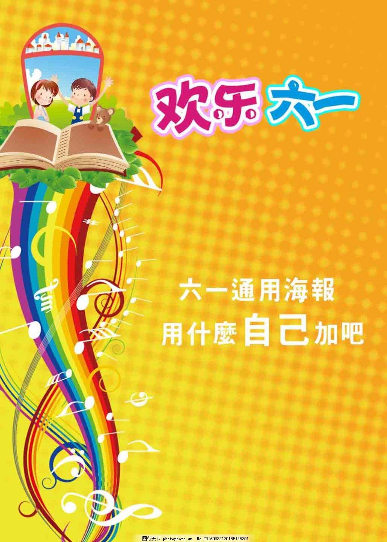六一儿童节海报 psd素材 矢量图 花纹 音乐符号 书