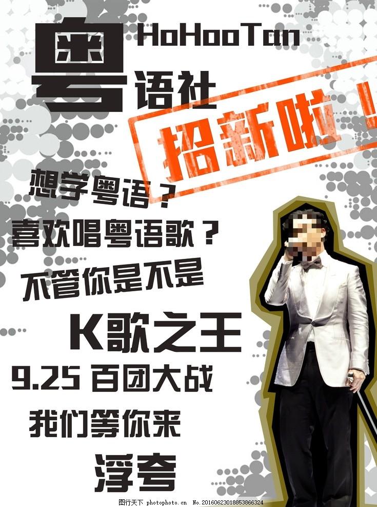 社招新海报 粤语 粤语社 社团 招新 海报 简约 简洁 设计 文化艺术 传
