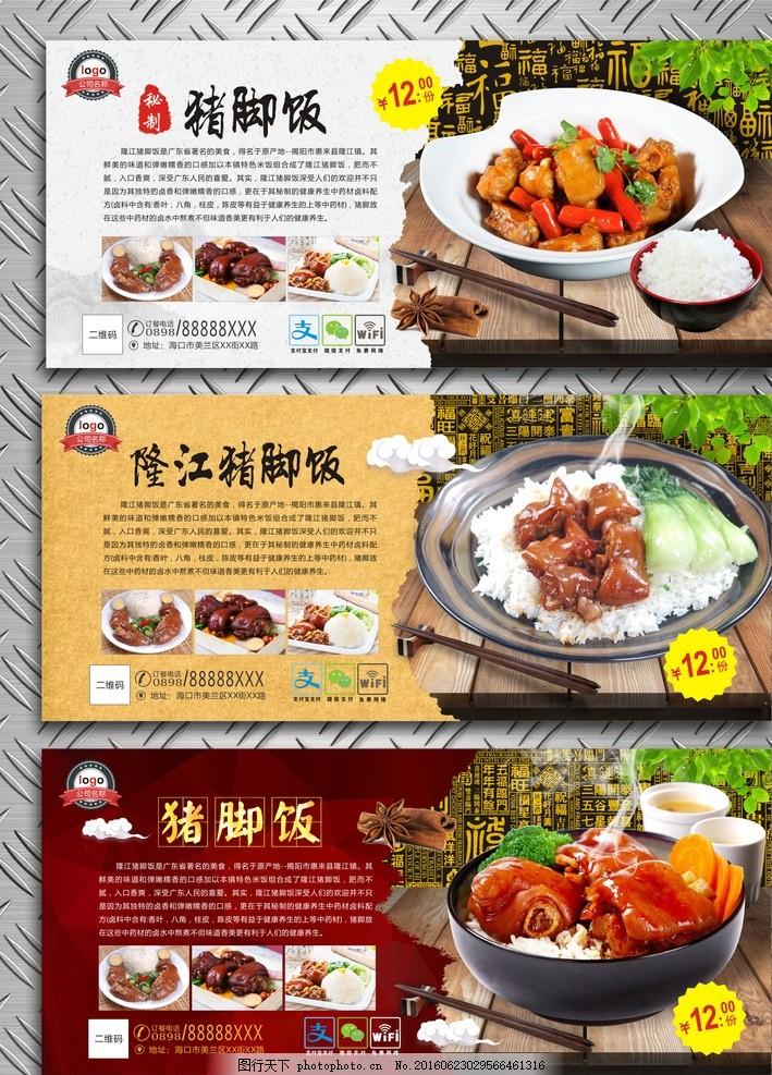 猪脚饭 隆江猪脚饭 猪脚饭海报 猪脚饭展板 猪脚饭宣传 猪脚饭广告