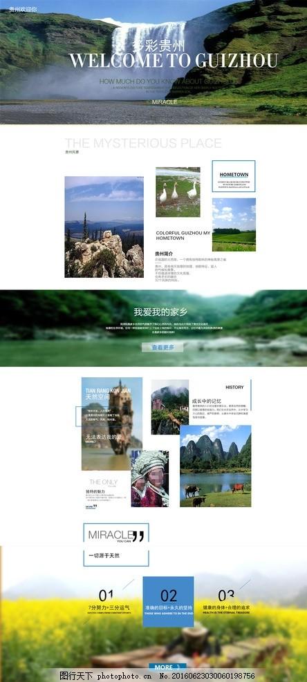 旅游风景网页 扁平化 网页模板 网页设计 网页排版 网页背景 旅游网站