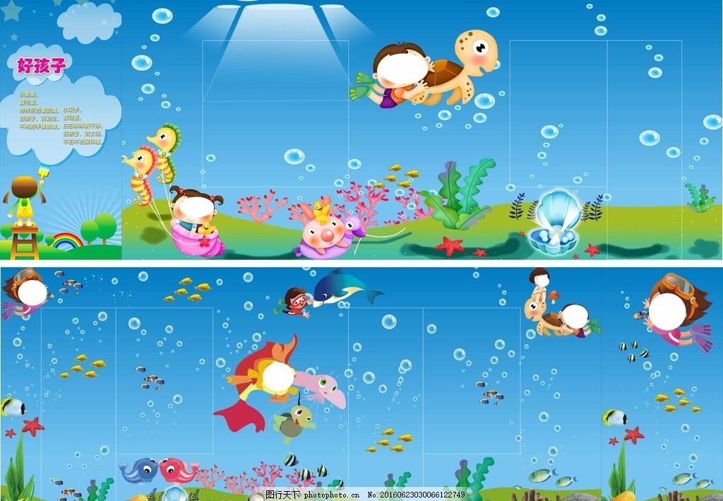 海洋生物 海洋 鱼类 五彩 幼儿园 展板 墙画 小乌龟 设计 广告设计