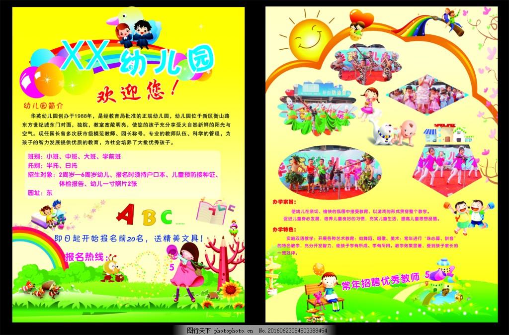 幼儿园招生 彩页 开学 开学海报 开学季 开学啦 幼儿园海报 幼儿园