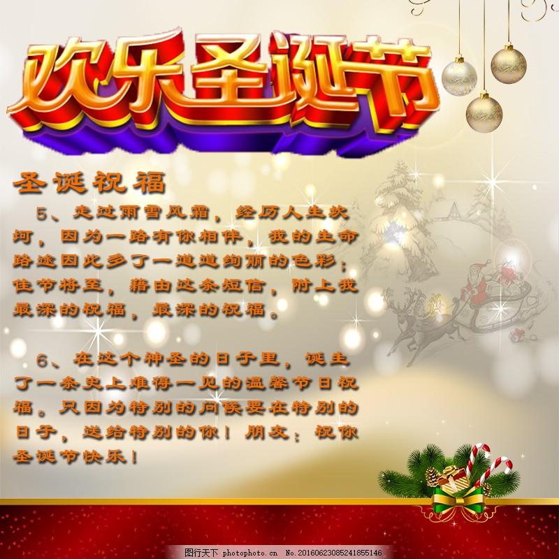 a小学圣诞节,圣诞节祝福语小学渐变礼物-图行杜甫图片的诗和文字图片