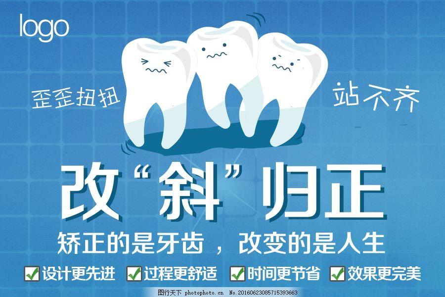 正畸 矫正 扁平 漫画 可爱      改斜归正 蓝色 牙齿 口腔