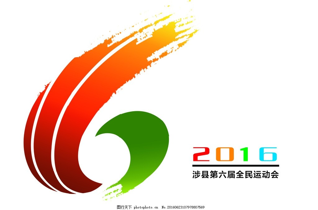 第六届运动会设计方案 县 中小学 全民 运动会 会徽 标志设计 设计