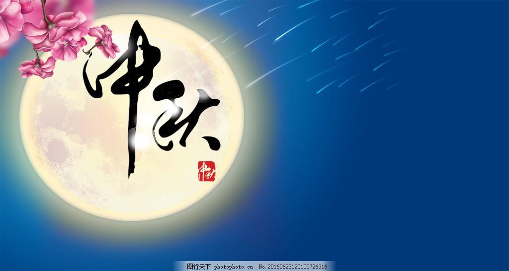 中秋海报背景素材 中秋节海报 花瓣 蓝色 淘宝海报 月亮 中秋背景图片