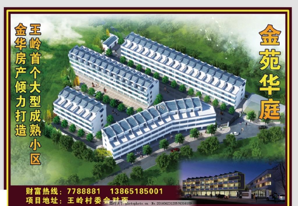 房产鸟瞰图 俯视图 房屋 房产 地产 设计 广告设计 广告设计 30dpi