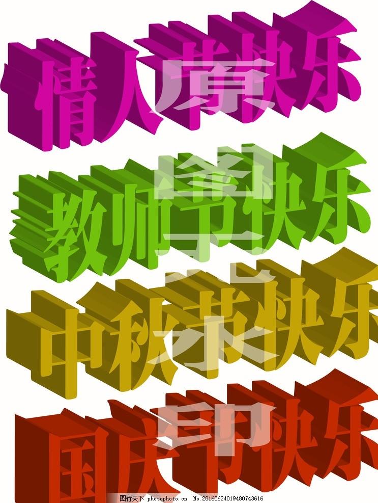 情人 情人节快乐 国庆节 国庆 国庆节快乐 节日字体 节日 立体字 艺术图片
