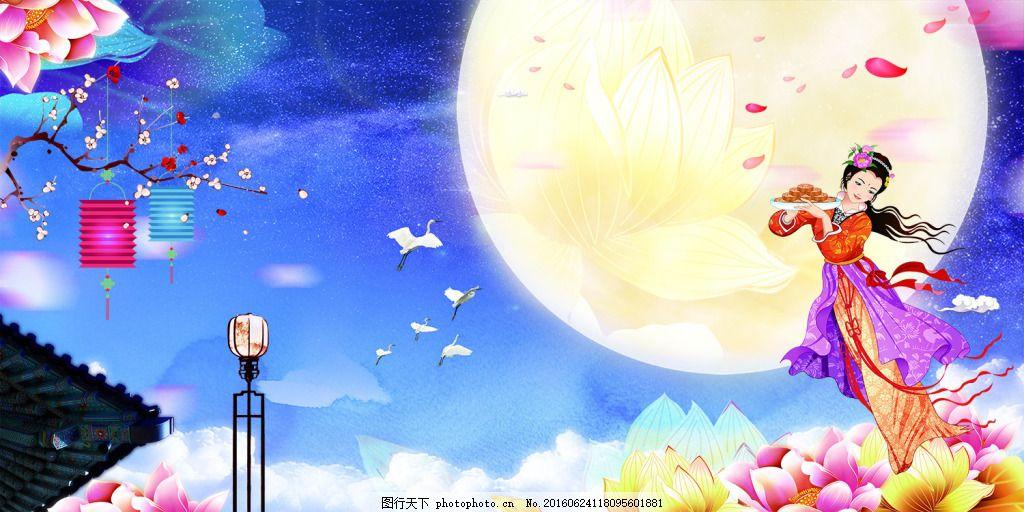 中秋节国庆嫦娥蓝色海报背景素材图片