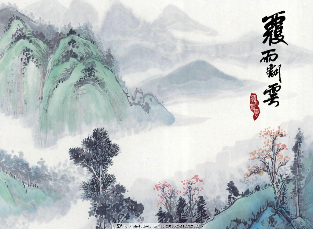 山水风景画 模版下载 国画 山水画 古风 中国风 墨画 广告设计