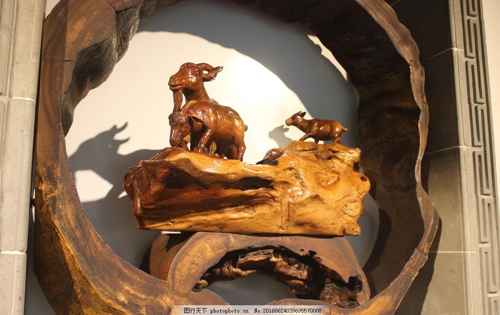 根雕 十二生肖 园林 木雕 雕刻 礼品 木材 装饰 红木 工艺品