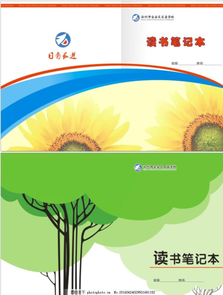小学封面 日记本封面 笔记本封面 树 向日葵 绿色封面 蓝色封面 设计