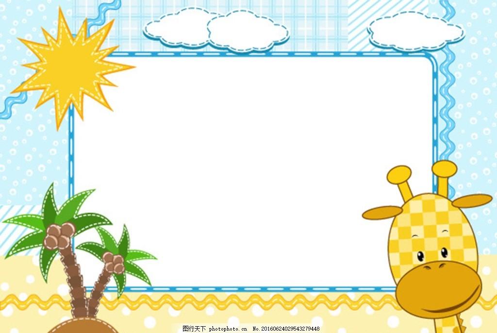 可爱卡通夏季海边信纸 卡通信纸 作文集背景 花纹边框 卡通图案 插画