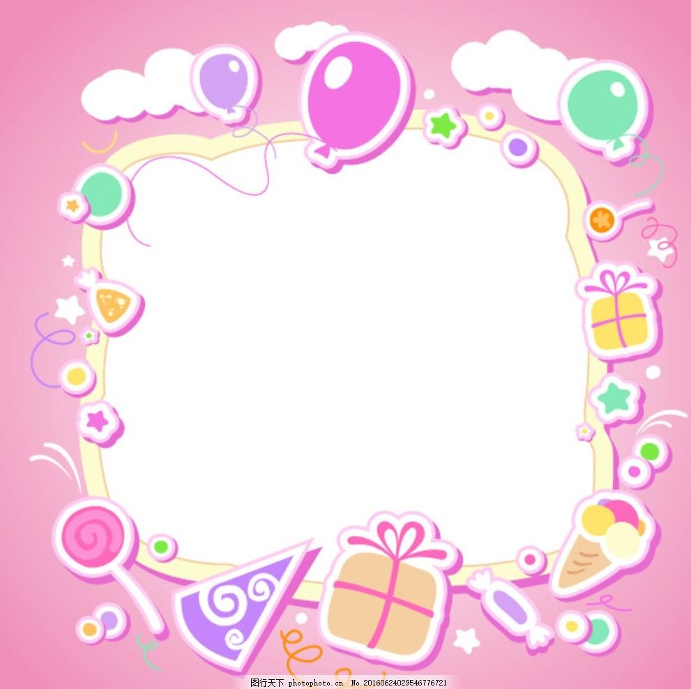 可爱卡通生日快乐背景
