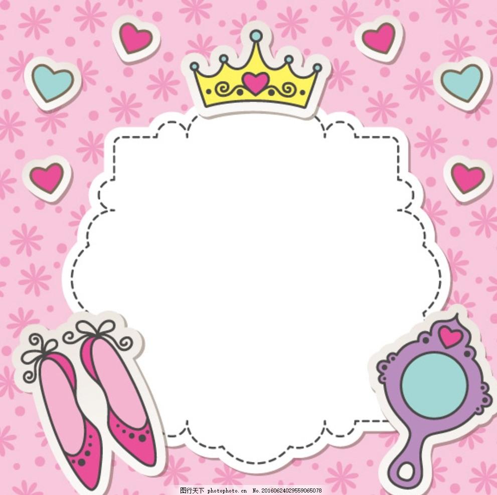 可爱卡通粉色公主背景 卡通信纸 作文集背景 花纹边框 卡通图案