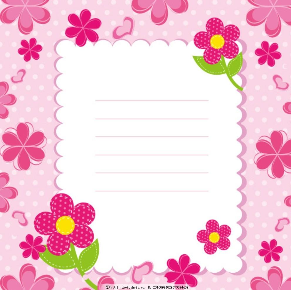 可爱卡通花纹信纸背景 卡通信纸 作文集背景 花纹边框 卡通图案 插画