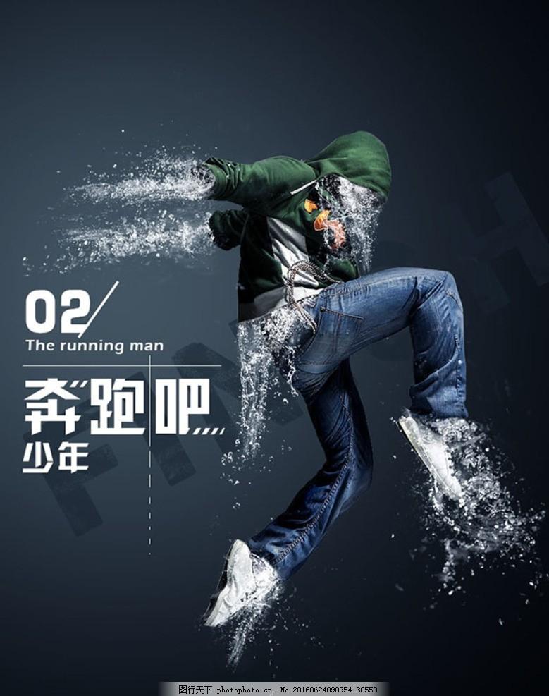 创意奔跑少年海报 年轻应该奋斗 青春正能量 奔跑吧青春 青春海报图片