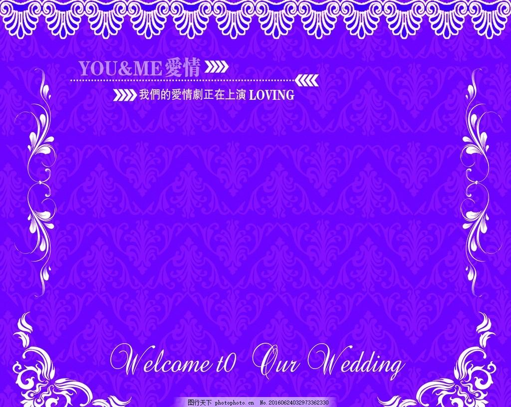 婚礼背景 底纹 欧式花边 英文 挂饰 深蓝色