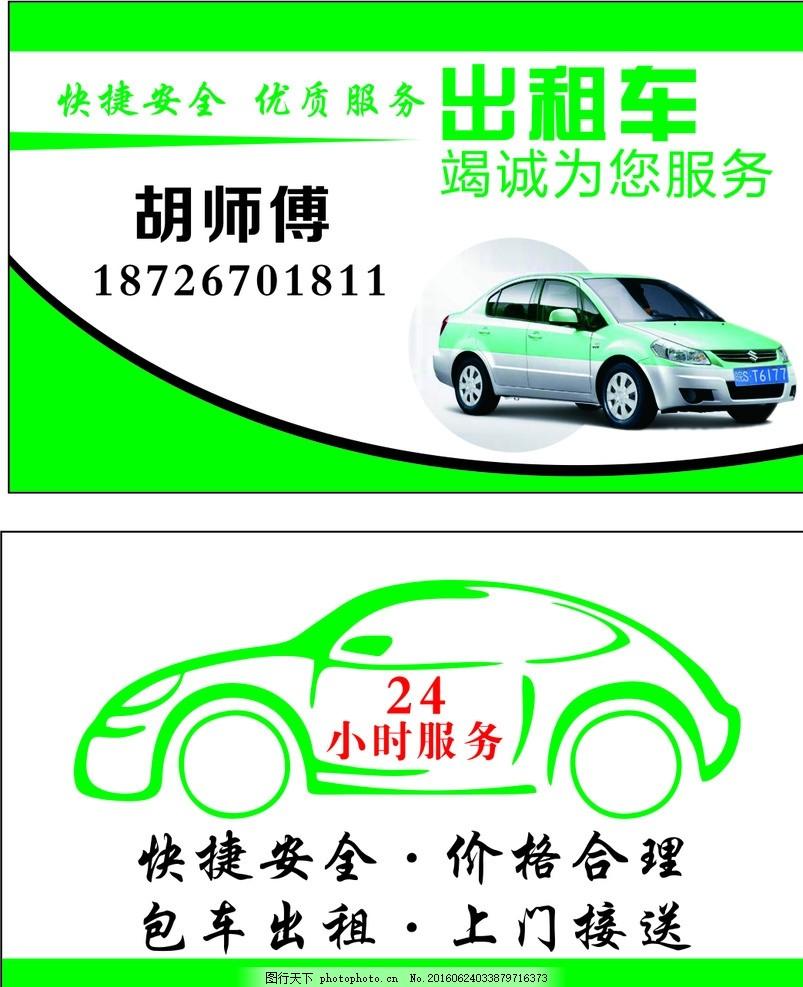 绿色出租车名片正反面 图片素材图片