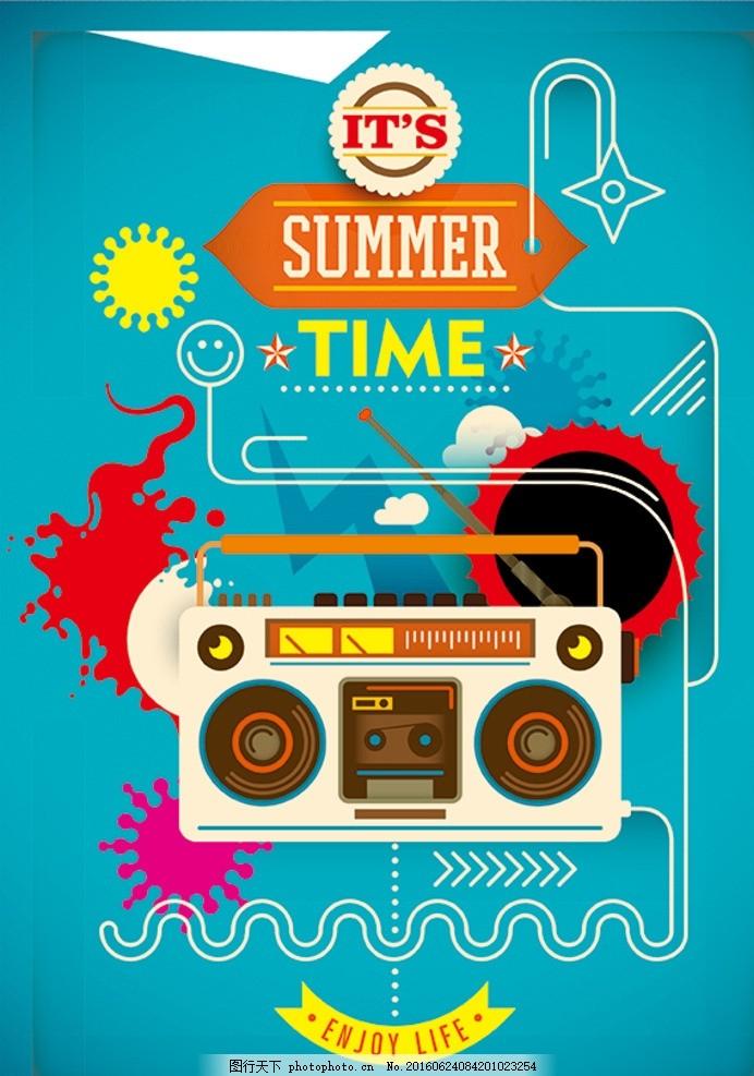 流量海报 电信海报 清爽海报 海报 设计 广告设计 太阳 夏日宣传海报