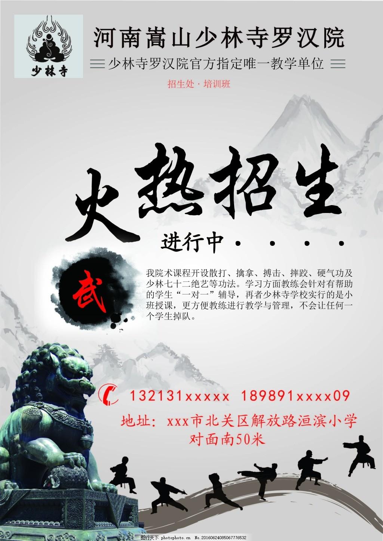 武术宣传单