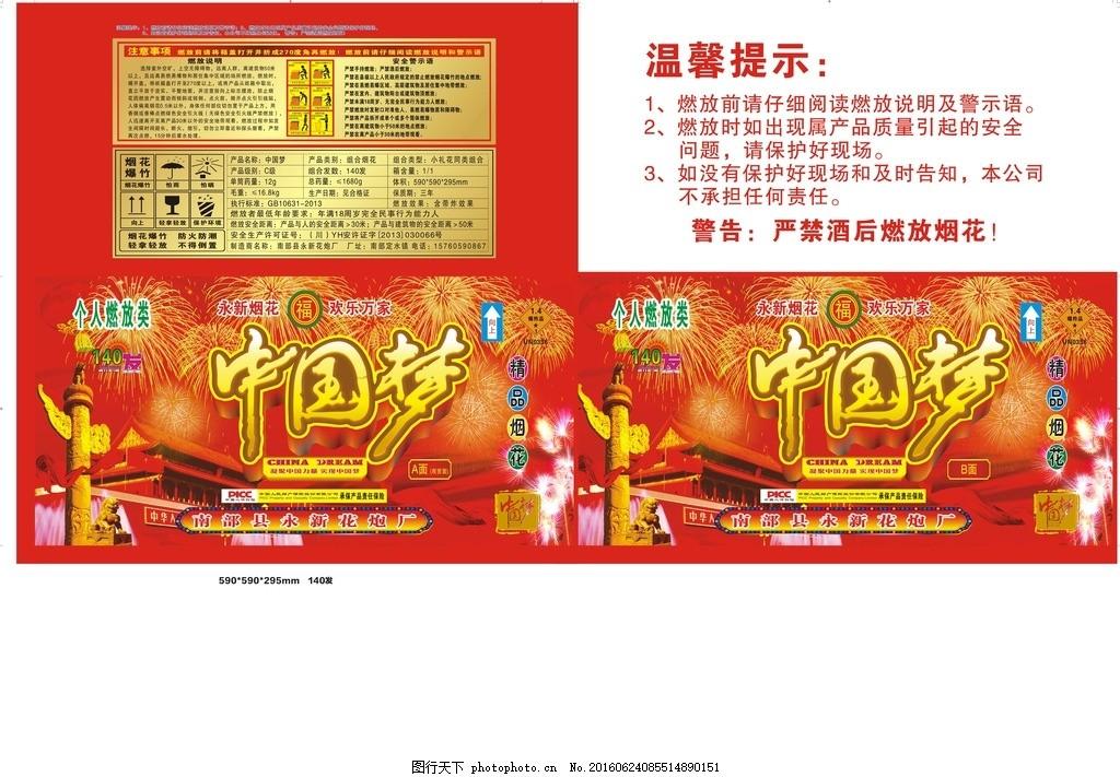 烟花彩箱 中国梦 标识 故宫 广告设计 包装设计