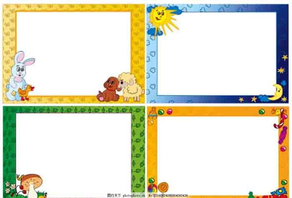 卡通儿童花纹边框设计 卡通信纸 作文集背景 卡通图案 插画 漫画