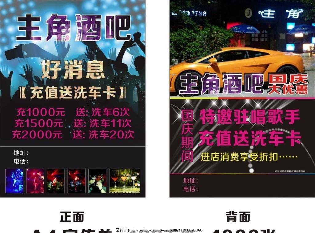 酒吧宣传单 好消息 国庆大优惠 酒吧元素 黑色背景 设计 文化艺术