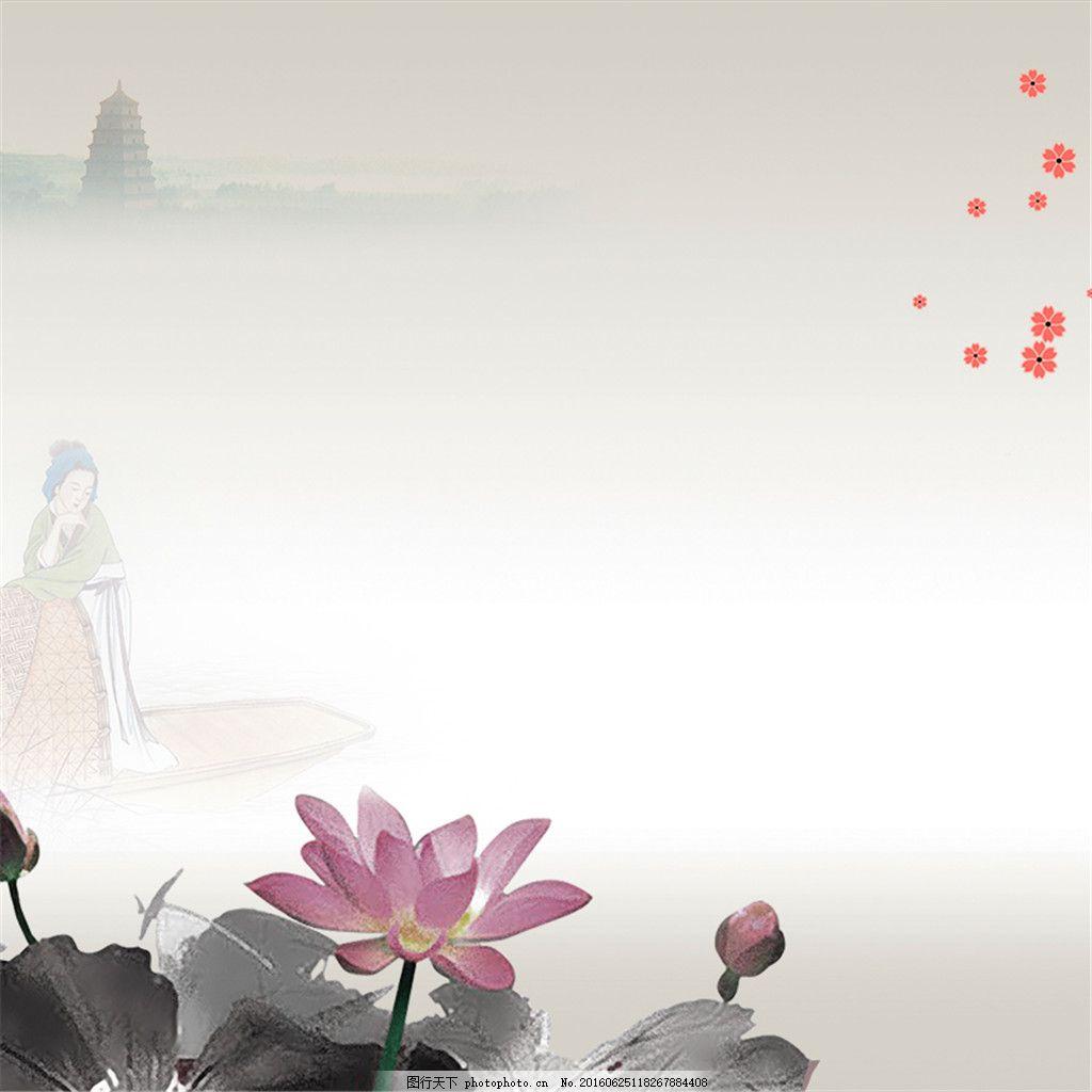 山水畫海報背景 荷花 荷葉 山水畫 水墨海報 中國風水墨海報