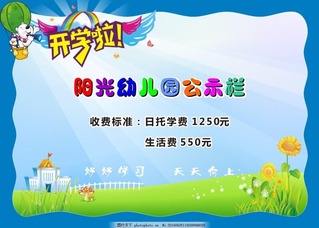 阳光幼儿园公示栏 幼儿园 公示栏 开学啦 儿童 卡通 阳光 彩虹 气球