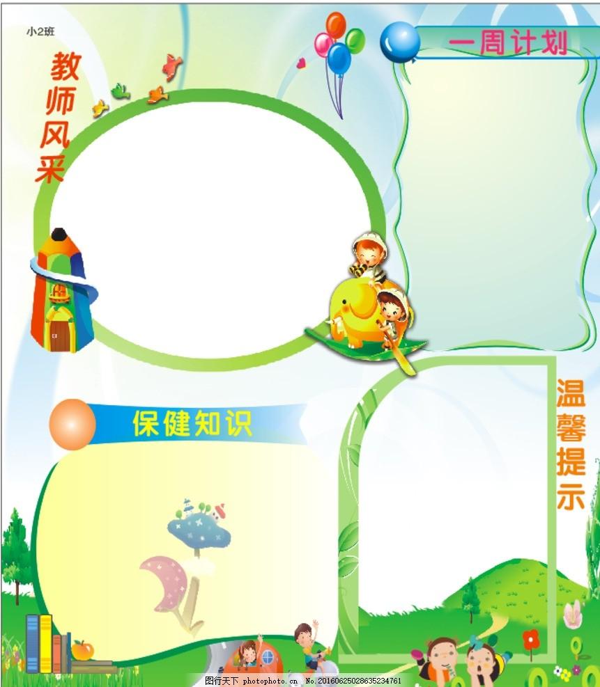 教师风采 保健知识 幼儿园展板 幼儿园宣传栏 幼儿园画框 幼儿园边框