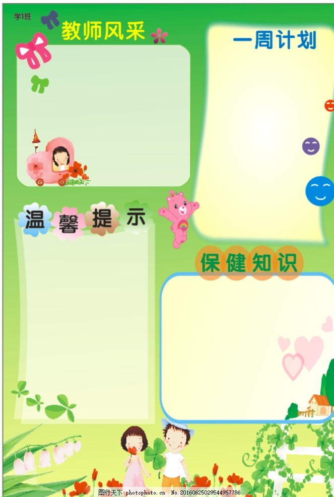 幼儿园展板 温馨提示 一周计划 教师风采 保健知识 幼儿园宣传栏