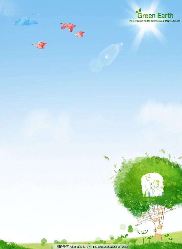 绿色大树环保信纸封 树木 花朵 小报 作文集 个人简历 卡通信纸模板 信纸设计 信纸底纹 小报背景 小学信纸背景 儿童幼儿园 小学生 高清风景 韩国卡通 PPT背景 卡通信纸 环保信纸背景 信纸 作文背景 设计 广告设计 广告设计 200DPI PSD