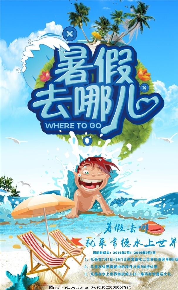 夏季海报 沙滩椅 海边 冲浪 沙滩 设计 广告设计 海报设计 cdr