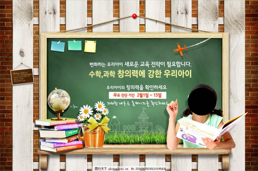 黑板报,学习素材 书本 墙壁 学校展板-图行天下图库