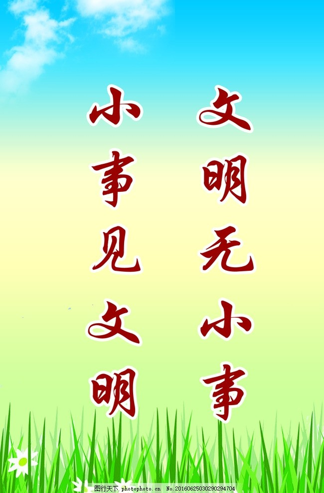 文明标语 学校展牌 校园文化 文明礼仪宣传 小草背景图片