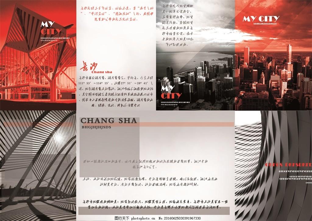 城市宣传海报设计稿建筑设计提资要求图片