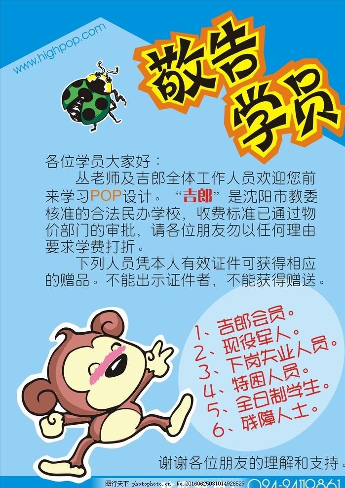 卡通漫画 pop海报 促销漫画 促销活动pop 促销海报 温馨提示 设计