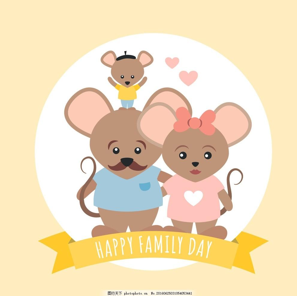 可爱的老鼠亲情牌