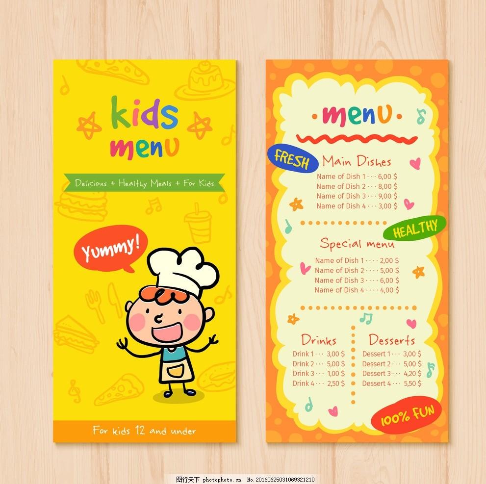 儿童餐厅菜单