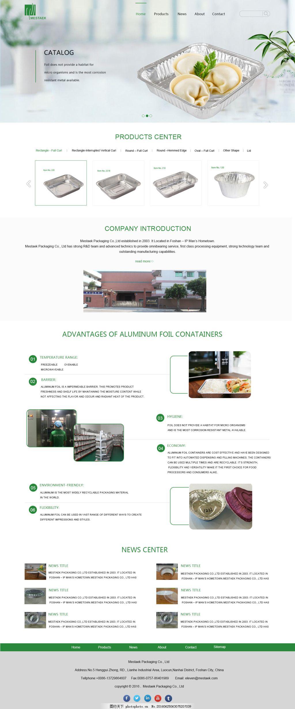 外贸商品网页 外贸网站 英文 绿色 餐盒网页设计 简约
