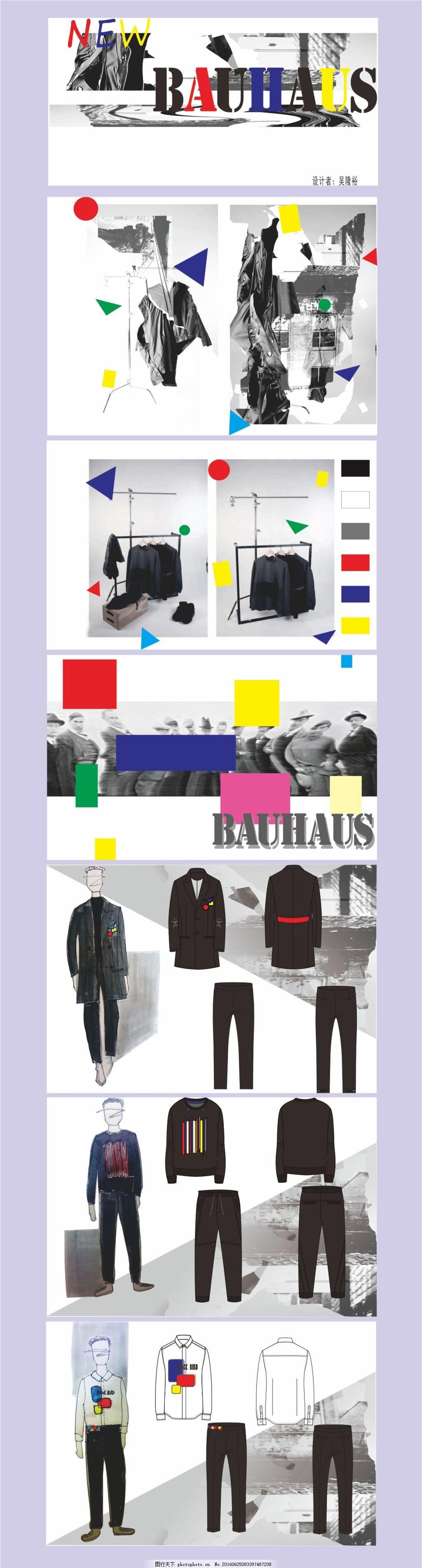 包豪斯系列开发 男装开发 几何 系列设计 服装设计 极简主义