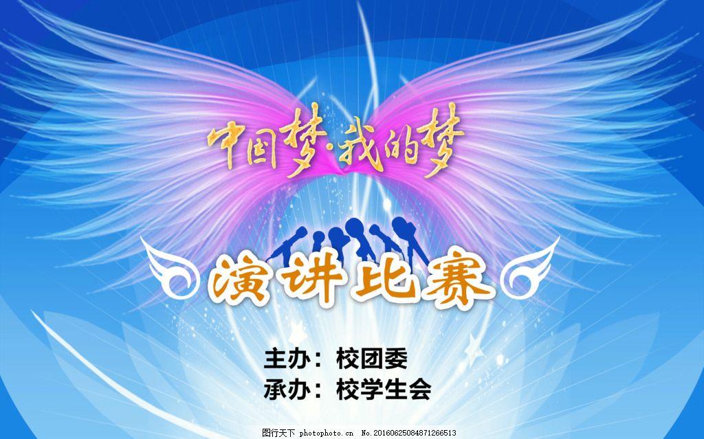 中国梦我的梦演讲比赛